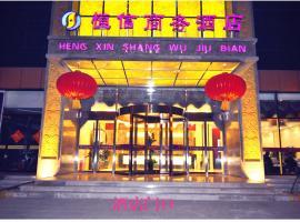 Shijiazhuang Hengxin Business Hotel, Luancheng