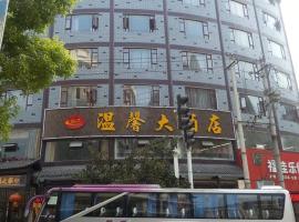 Wenxin Hotel, Zhenyuan