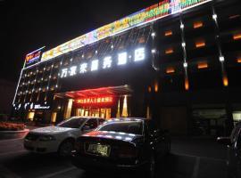Xiangyang Wanjialai Business Hotel, Xiangyang (Xiangfan yakınında)