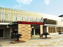 Yijin Business Hotel, Yichang (Gulaobei yakınında)