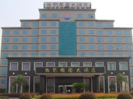 Wuneng International Hotel, Tonglu (Sanxikou yakınında)