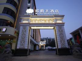 Shantou Oujue Hotel