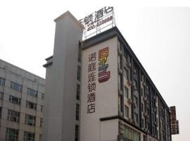 Loft Inn Shaoguan Xilian Xiaoyangshan Branch, Shaoguan (Ruyuan yakınında)