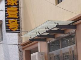 Shengsi Yihao Hotel, Shengsi (Sijiaoliangting yakınında)
