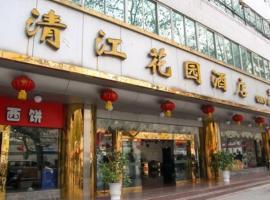Changyang Qingjiang Garden Hotel, Changyang (Yidu yakınında)