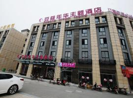 Doukou Nianhua Theme Hotel, Hejiadian