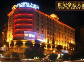 Century Haoting Hotel, Heyuan (Huangnijin yakınında)