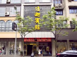 Jijia Hotel, Huangshi (Yangxin yakınında)
