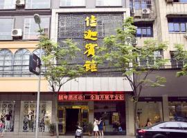 Jijia Hotel, Huangshi (Xialu yakınında)