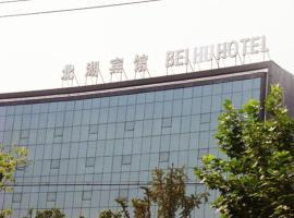 Xinyu Beihu Hotel, Xinyu