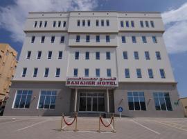 Samaher Hotel, Sohar