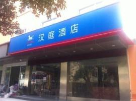Hanting Express Taizhou Luqiao Coach Station, Taizhou (Mapu yakınında)