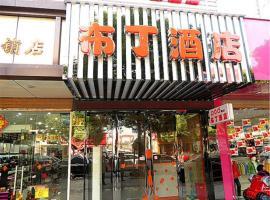 Pod Inn Shanghai National Convention and Exhibition Centre, Qingpu (Xujing yakınında)