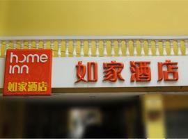 Home Inn Fuzhou Railway Station Hualin Road, Fuzhou (Pandunonglinchang yakınında)