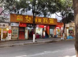 Xi Xi Xin Yuan Hostel, Gejiu (Mengzi yakınında)