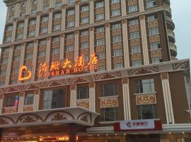 Guangzhou Haishan Hotel, Guangzhou (Jiangxia yakınında)