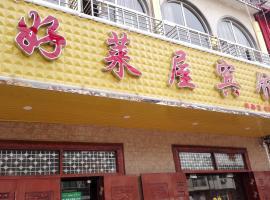Hollywood Inn, Wuhan (Huanghualao yakınında)