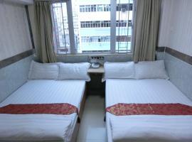Geo Home Holiday Hotel, Гонконг (рядом с городом Mongkok)