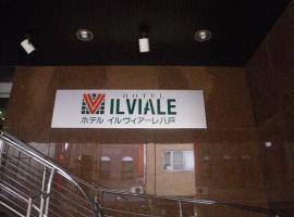 Hotel Il Viale Hachinohe, Hachinohe (Hachinohe yakınında)