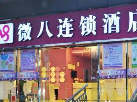 V8 Hotel Jiaokou Subway Branch