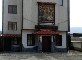ATM Hotel Razlog, Razlık