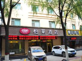 Elan Xining Wanfujing Central