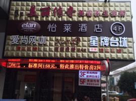 Elan Anji East Shengli Road, Anji (Dipu yakınında)