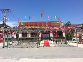 Fuju Quanlai Rural Guesthouse Beijing Miyun, Miyun (Xiwengzhuang yakınında)