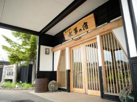 Suigunnoyado, Ajigasawa (Kawajiri yakınında)