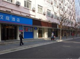 Hanting Express Shanghai Zhizaoju Road, Şanghay (Nanshi yakınında)