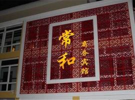 Chengde Changhe Business Guest House, Chengde County (Shuangfengsi yakınında)