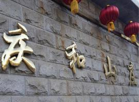 Chengde Qinghe Lodge, Chengde (Shuangfengsi yakınında)