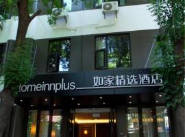Home Inn Plus Beijing Tuanjie Lake Metro Station