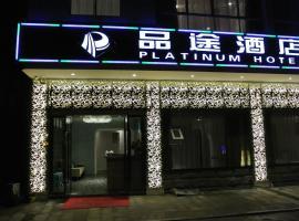 Platinum Hotel, Wulong (Shuanghe yakınında)