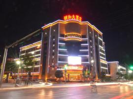 Baoshan Minghe Hotel, Baoshan
