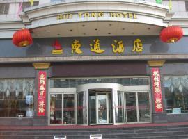 Huitong Hotel Shizuishan, Shizuishan (Shizuishan yakınında)
