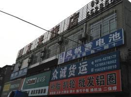 Friend Guest House, Fengrun (Hancheng yakınında)