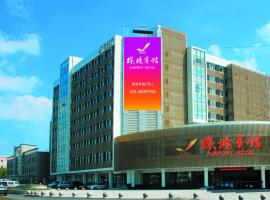 Shenyang Airport Hotel, Shenyang (Taoxian yakınında)