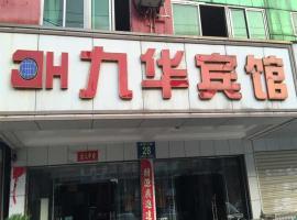 Jiuhua Hotel, Huanggang (Lukou yakınında)