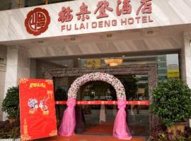 Guizhou Fulaideng Hotel, Guigang