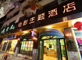Wuzhen Zhiqingchun Movie Theme Hotel, Tongxiang (Wuzhen yakınında)