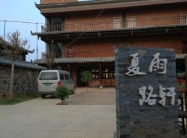 Puzhehei Xiayulu Inn, Qiubei (Yanshan yakınında)