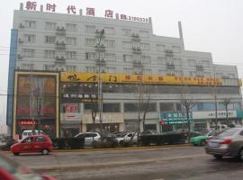 Tonchuan New Era Hotel, Tongchuan (Yaozhou yakınında)