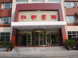 Xintai Qidu Hotel, Zhaizhen (Mengyin yakınında)