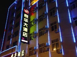 Xianyou Yuehua Hotel, Xianyou (Shuikou yakınında)