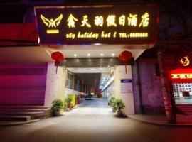 Xintianyu Holiday Hotel, Yibin