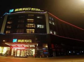 Haojing Holiday Hotel Xiangyang, Xiangyang (Dongjin yakınında)