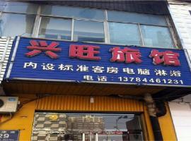 Xingwang Hotel, Langfang (Houfu yakınında)
