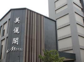 美儷閣汽車旅館, 花壇鄉 (彰化市附近區域)