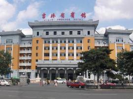 ジリン プロビンス ホテル